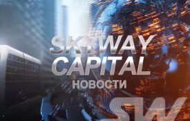 Skyway Capital Новости